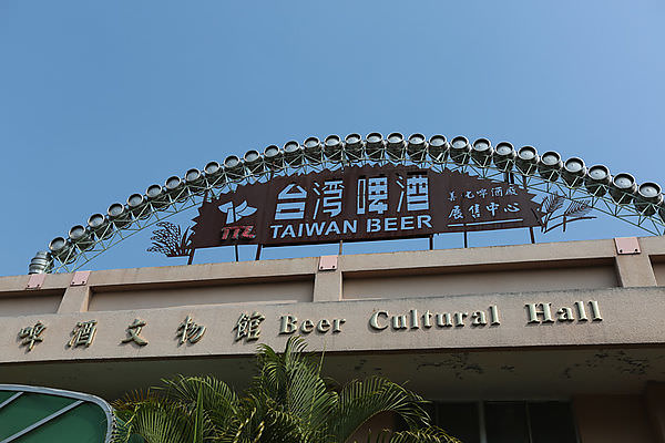 【台南善化景點】善化啤酒廠 台灣啤酒文化園區 – 來善化啤酒廠買好吃的啤酒酵母麵包