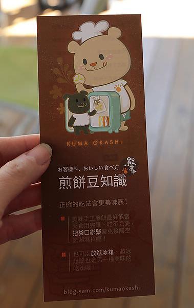 台南  熊菓子煎餅.阿承紅豆餅.布萊恩紅茶.蔡田冰果店 – 熊菓子煎餅好香好好吃.順便要買隔壁的阿承紅豆餅喔