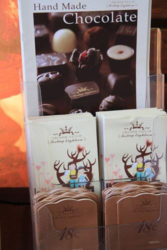 【南投埔里】18度C巧克力工房