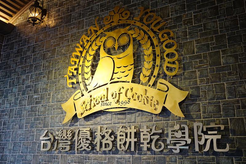 【彰化線西】台灣優格餅乾學院 – 台灣唯一以餅乾為主題的觀光工廠,貓頭鷹校長帶領著像是哈利波特的學院.餅乾DIY要預約喔!