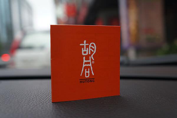 【台中西屯】瑚同燒肉夜食 – 員工訓練很讚.食材新鮮好吃.要預約喔 ^^