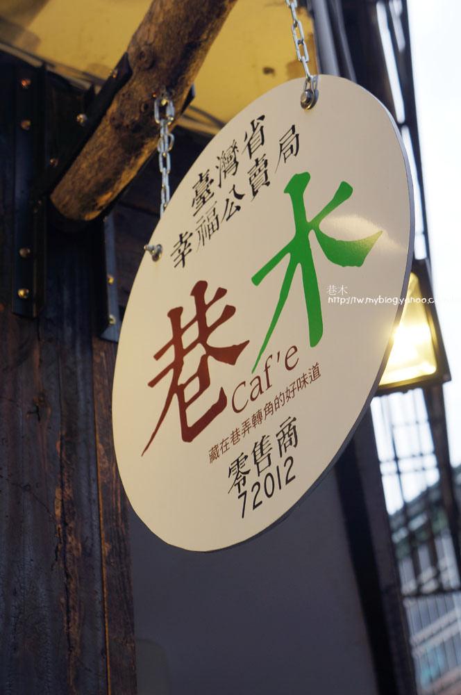 【台中西屯】木巷 Oaken cafe – 藏在巷弄轉角的咖啡館