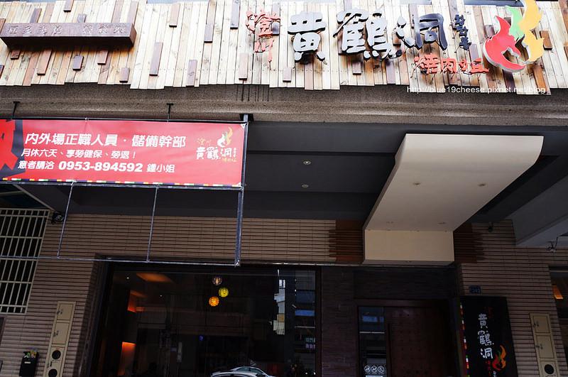 【台中韓式燒烤】澄川黃鶴洞燒肉之丘 – 小菜吃到飽.好熱門的韓式燒烤店喔.先預約比較保險一點