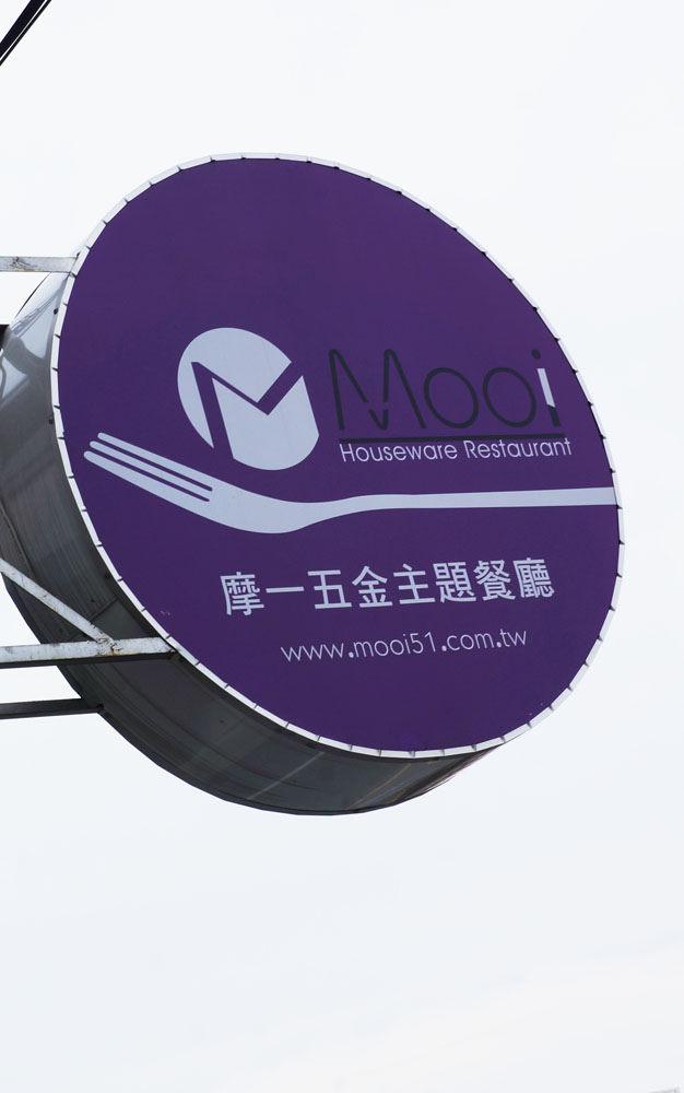 【台中豐原】Mooi摩一五金主題餐廳-適合朋友聚會.附有停車場喔