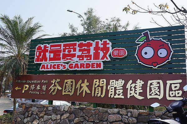 【彰化芬園親子景點餐廳】就是愛荔枝樂園 ALICE'S GARDEN – 適合消耗小孩體力.溜小孩的好地方啦XD