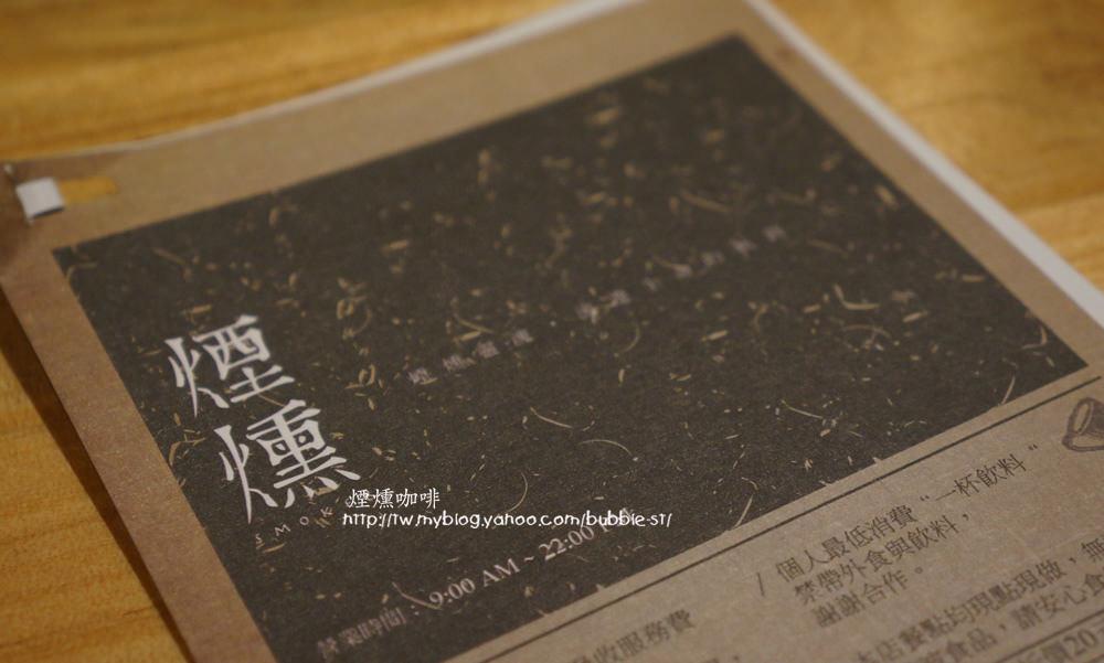 煙燻咖啡 – 躲在巷子裡之沒有扛棒之再一家型男咖啡館 XD