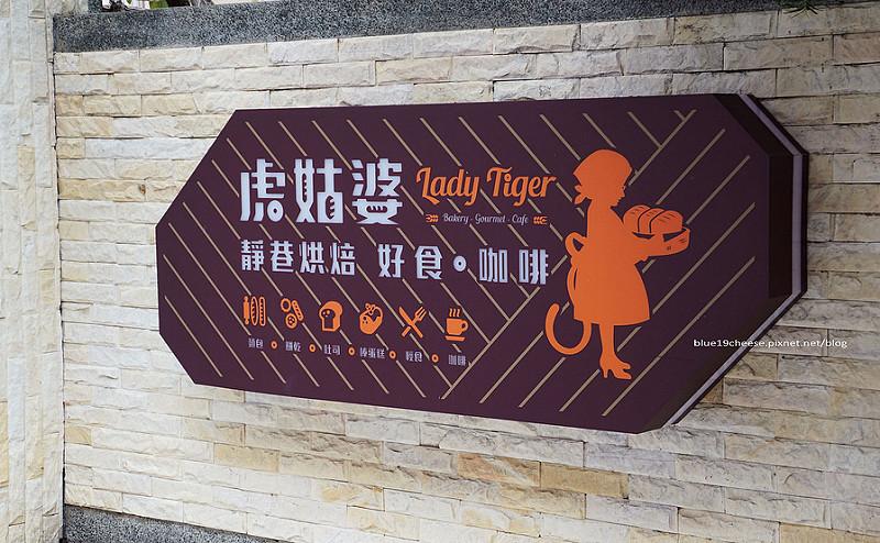【台中南區】虎姑婆靜巷烘焙 好食咖啡 Lady Tiger – 親子友善餐廳.義麵餅乾麵包燉飯火鍋