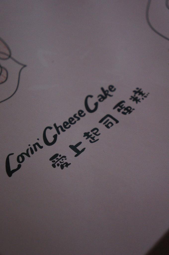 愛上起司蛋糕 – 迷你2吋乳酪蛋糕.連小鳥胃的女生都可以吃完一個啦^^