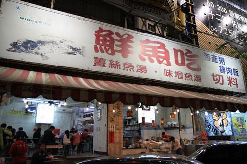 【台中西屯】鮮魚吃