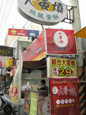 蘇氏家大蛋燒‧蛋餅專賣店