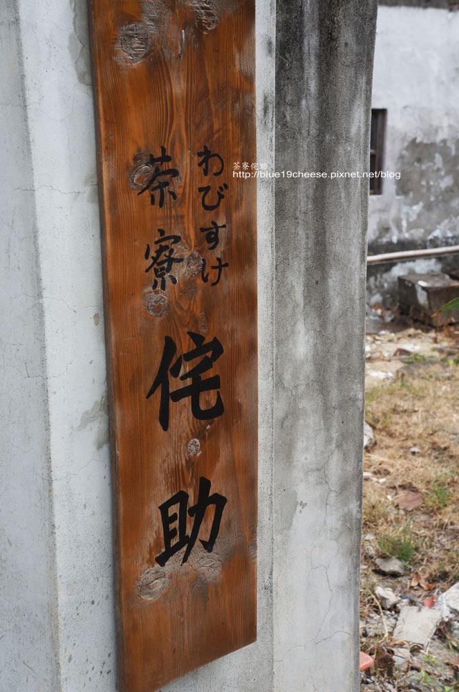 台中 茶寮侘助 – 超低調老房藏著日本媽媽好手藝.FB三天前訂位喔