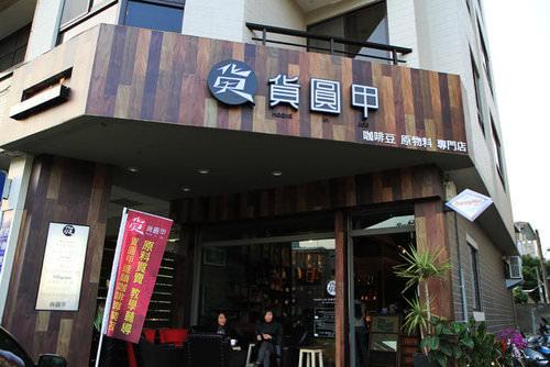 貨圓甲連鎖咖啡專業店 – 單純賣咖啡