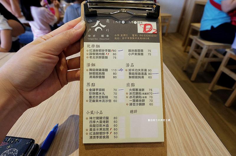f77d1bbcbaa1ea26f367d0443633a597 - 小戶商行-手工現做的誠意.用心吃得出來.中式輕食.北方麵食.廣三sogo商圈美食