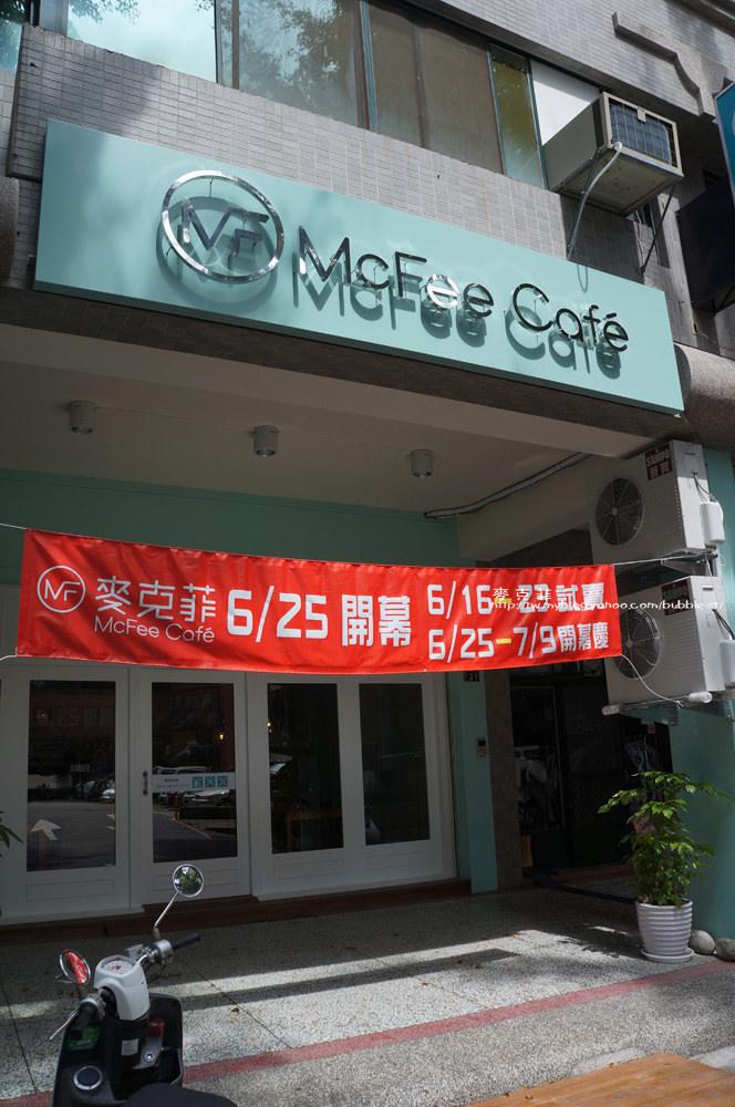 McFee Cafe 麥克菲 咖啡輕食 – 又見TIFFANY藍.店名會讓我一直想到酷麥克大大內..XD