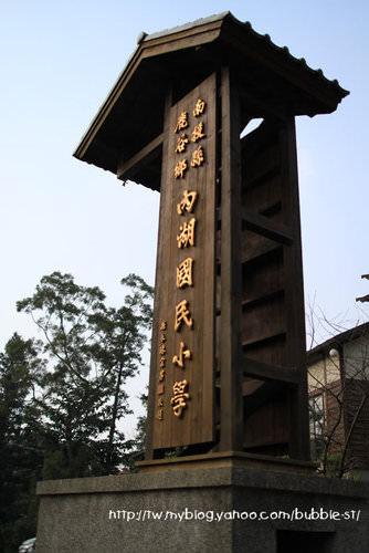 【南投鹿谷】內湖國民小學 – 好像日式小學喔