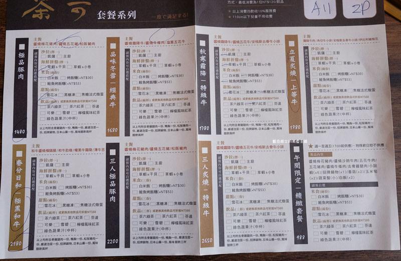 20170630164237 95 - 茶六燒肉堂-輕井澤旗下燒肉品牌進駐台中.大器裝潢.餐點絕對飽足.慶生情人節父親節母親節聚餐推薦地點.以後吃屋馬應該比較好預約了