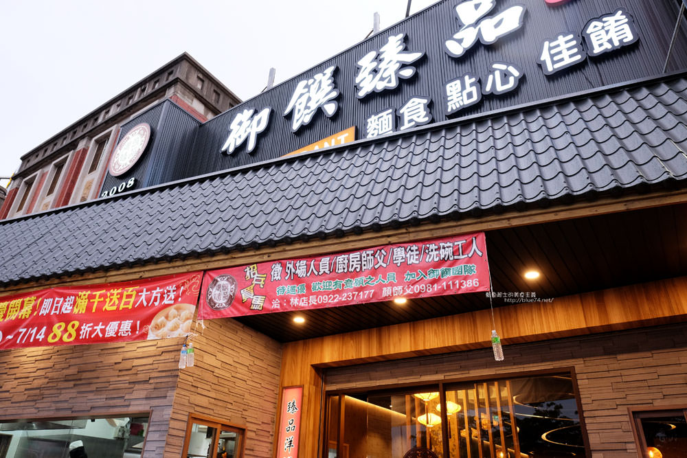 20170708021922 96 - 御饌臻品安和店-京滬料理.中科商圈家庭聚會餐廳