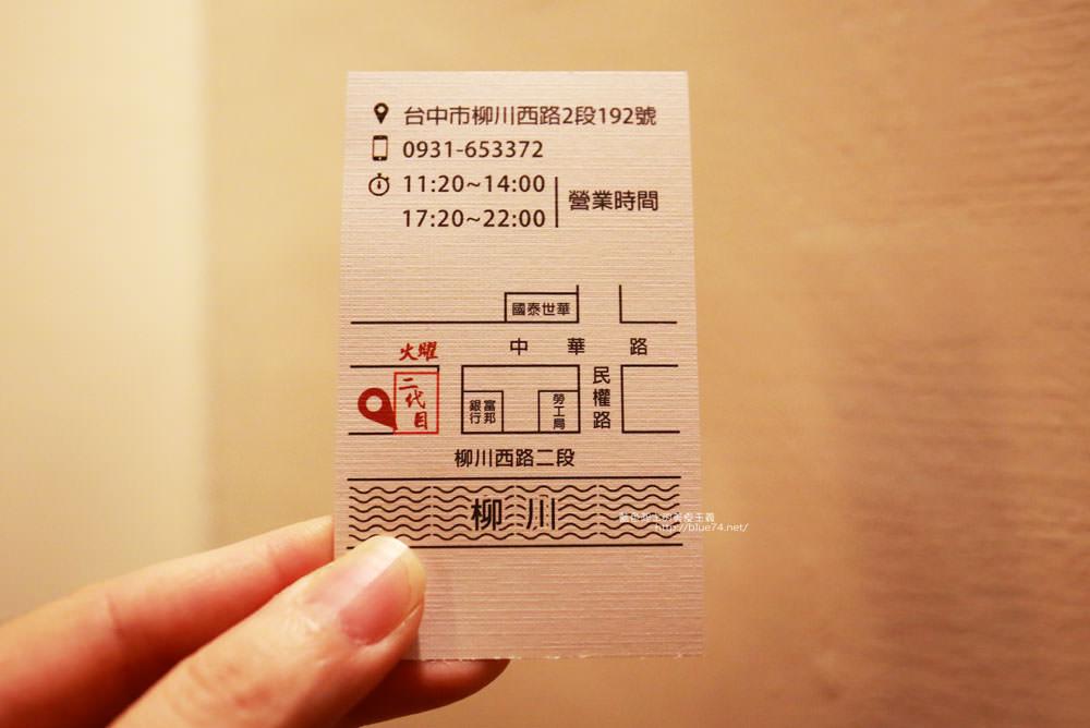 20170710233341 78 - 【熱血採訪】火曜二代目-台中日式拉麵推薦.每日限量和風蔬食丼.價格不貴.CP值不錯