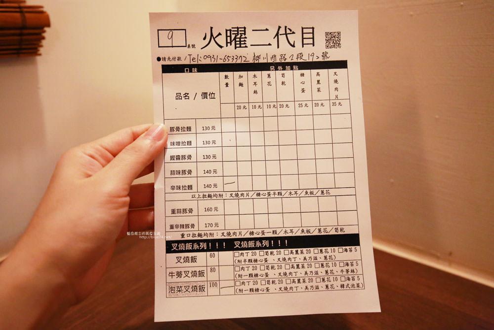20170710233343 26 - 【熱血採訪】火曜二代目-台中日式拉麵推薦.每日限量和風蔬食丼.價格不貴.CP值不錯