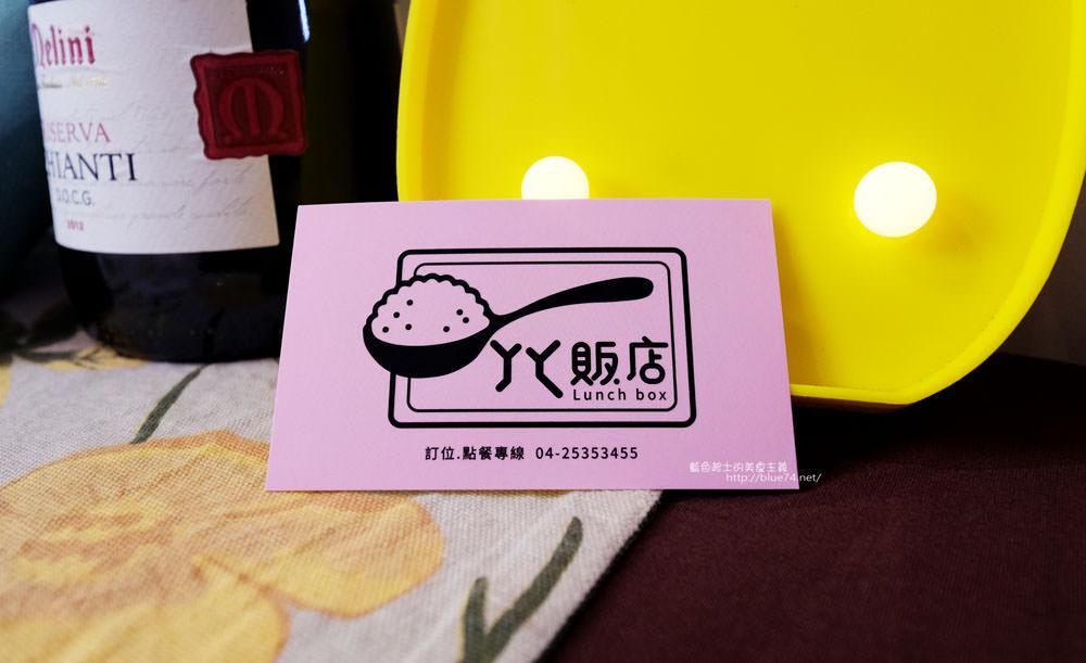 20170713003055 62 - ㄚㄚ販店-粉紅色夢幻貨櫃加乾燥花拍照場景.賣的是九宮格中式精緻餐點.潭子國小附近
