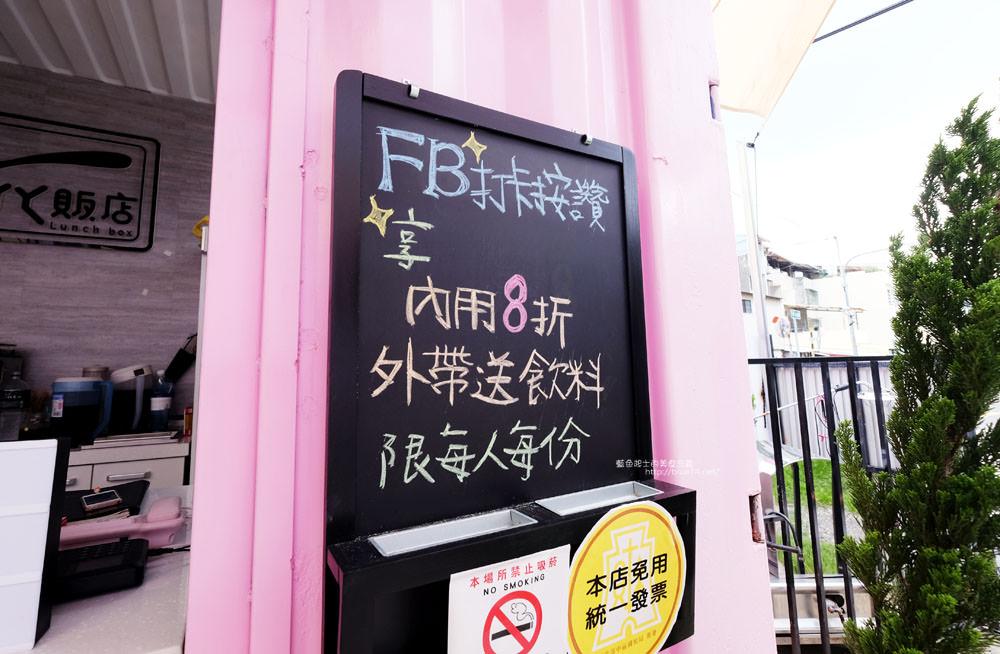 20170713003057 8 - ㄚㄚ販店-粉紅色夢幻貨櫃加乾燥花拍照場景.賣的是九宮格中式精緻餐點.潭子國小附近