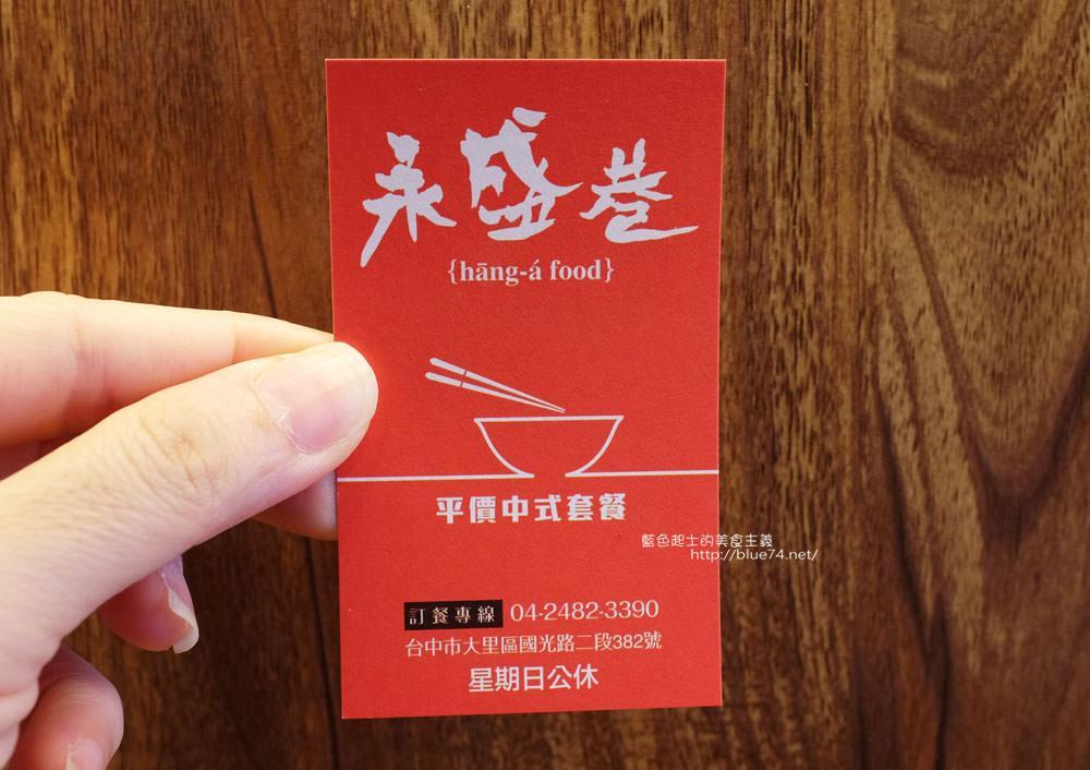 20170718004015 6 - 永盛巷-平價中式套餐.200元有找.大里仁愛醫院旁