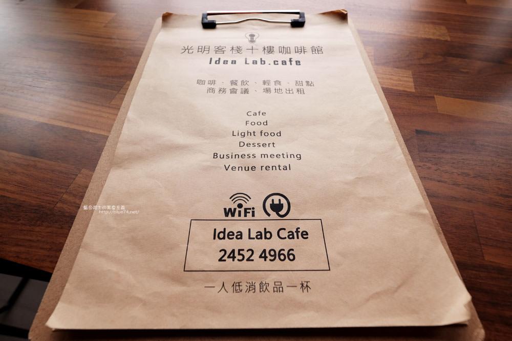 20170802115815 6 - 光明客棧idea Lab CAFE十樓咖啡館│吧台區擁有俯瞰城市景觀的窗景.有夜景就更讚了