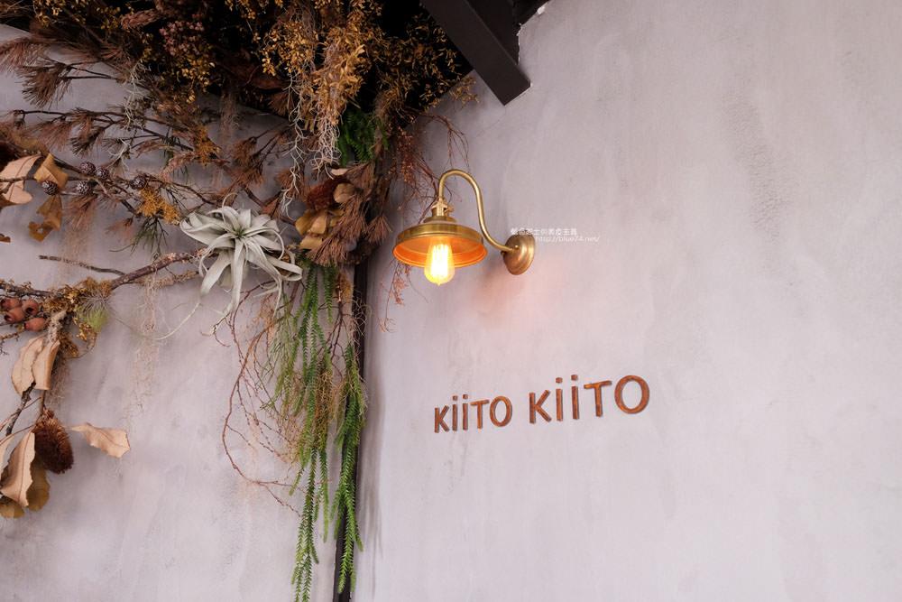 20170819012242 35 - KiiTO KiiTO cafe-選物服飾結合咖啡館.甜點來自序曲.美店IG牆好擺拍