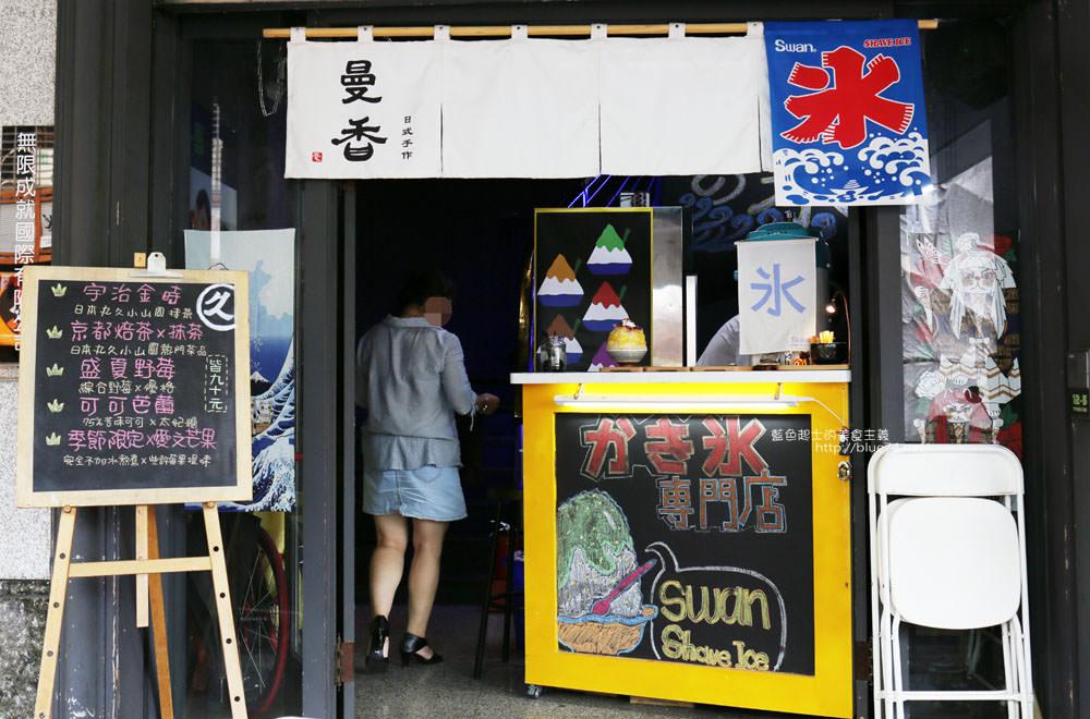 20170827005045 1 - 曼香日式手作-勤美綠園道散步美食特色小店.推季節限定芒果日式刨冰