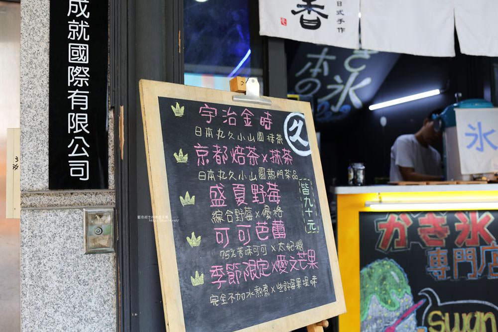 20170827111724 13 - 曼香日式手作-勤美綠園道散步美食特色小店.推季節限定芒果日式刨冰