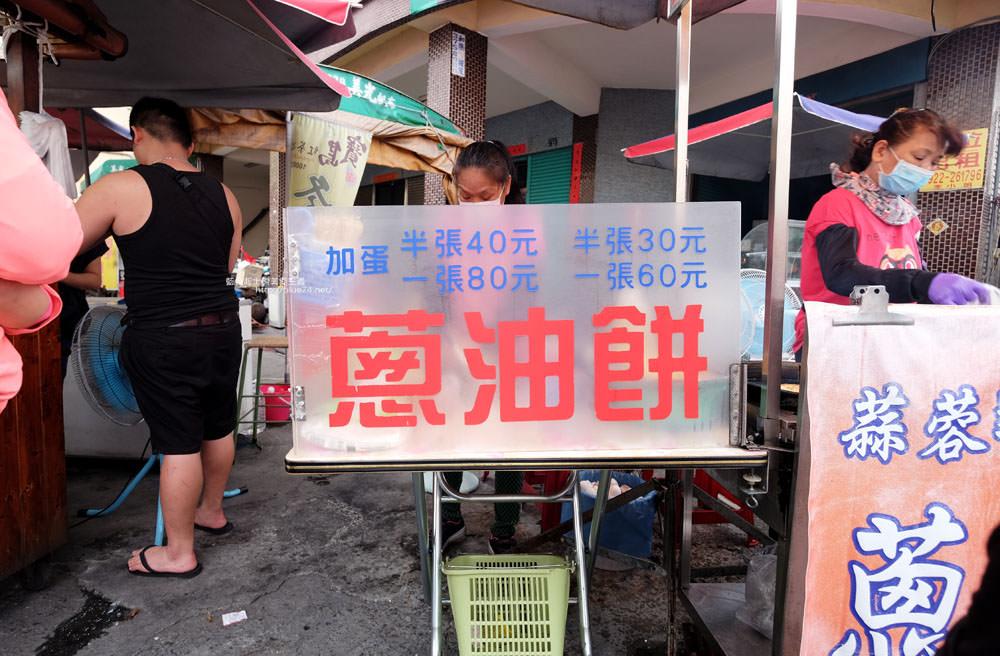 20170828014455 6 - 臧羅葱油餅│在地人的下午點心,記得加蛋加蒜蓉醬