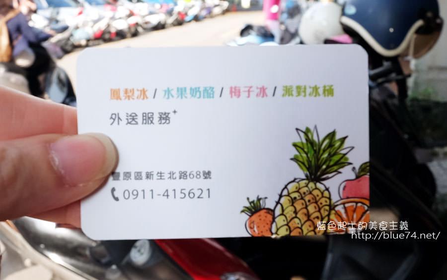 20170829210754 61 - 樂鳳梨-夏天來杯鳳梨冰或梅子冰.透心涼阿