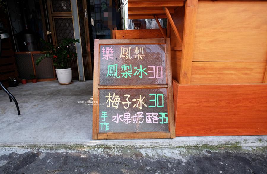 20170829210756 21 - 樂鳳梨-夏天來杯鳳梨冰或梅子冰.透心涼阿