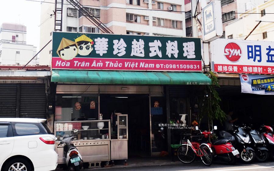 20170831160008 23 - 華珍越式料理-炎熱天氣就想來吃開胃的越南小吃.每日還有限定菜色.三信銀行對面