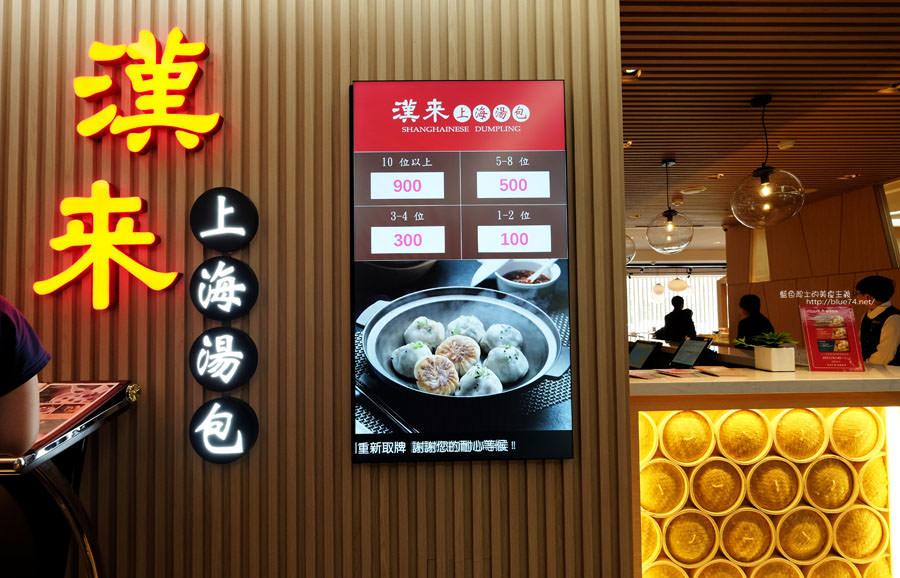 20170916002444 92 - 漢來上海湯包-首度跨出高雄.台中中友百貨是全台第一家分店