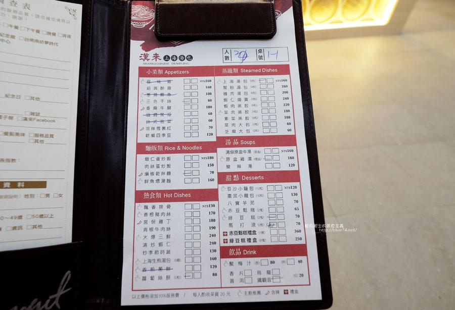 20170916002451 96 - 漢來上海湯包-首度跨出高雄.台中中友百貨是全台第一家分店