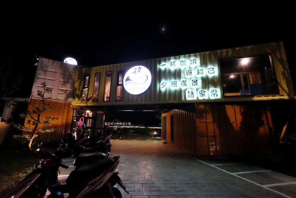 台中沙鹿│帆杋望海-沙鹿秘密基地貨櫃夜景餐廳.視野好.氣氛佳