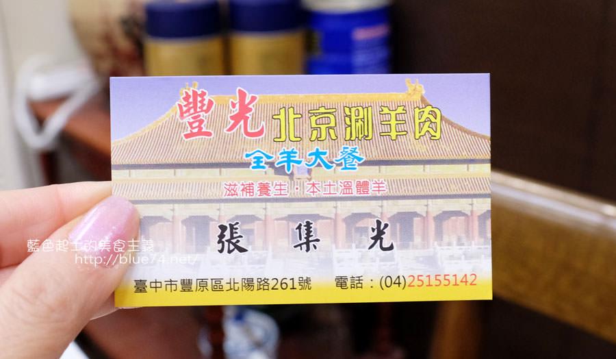 20171207233651 30 - 豐光北京涮羊肉全羊大餐│湯頭清甜,燒烤羊肉串也不賴
