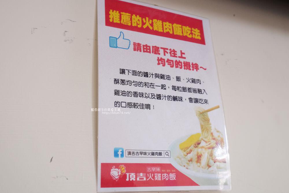 20171218004412 31 - 頂吉古早味火雞肉飯-台中推薦好吃火雞肉飯.油蔥香很加分