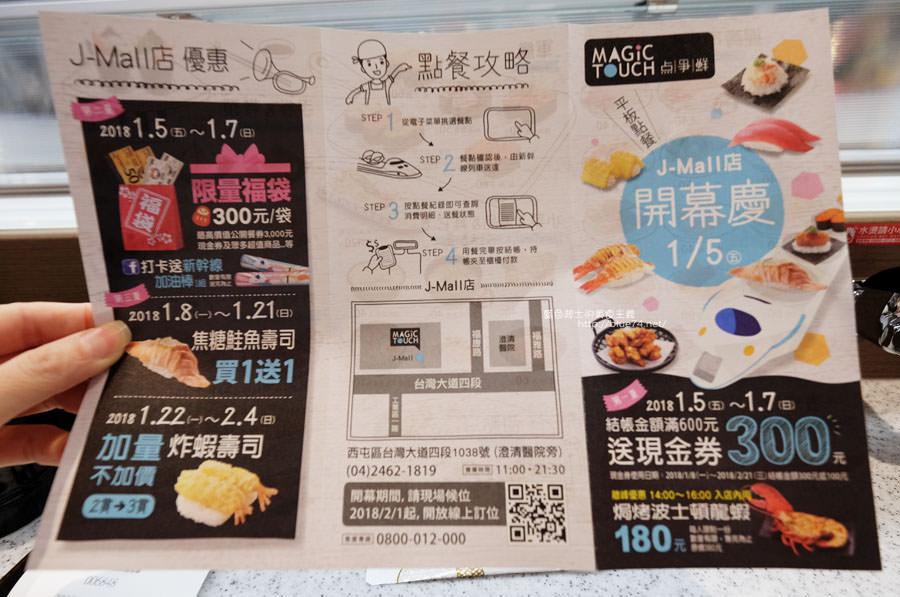 20180106221844 6 - Magic Touch点爭鮮J-Mall店-平板點餐.新幹線列車送餐