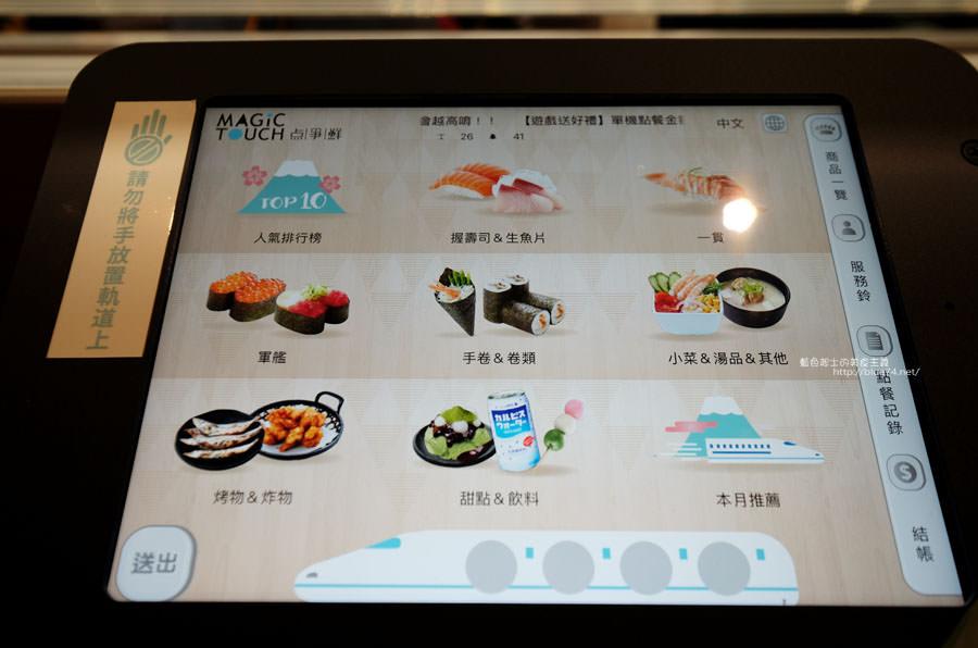20180106221900 39 - Magic Touch点爭鮮J-Mall店-平板點餐.新幹線列車送餐