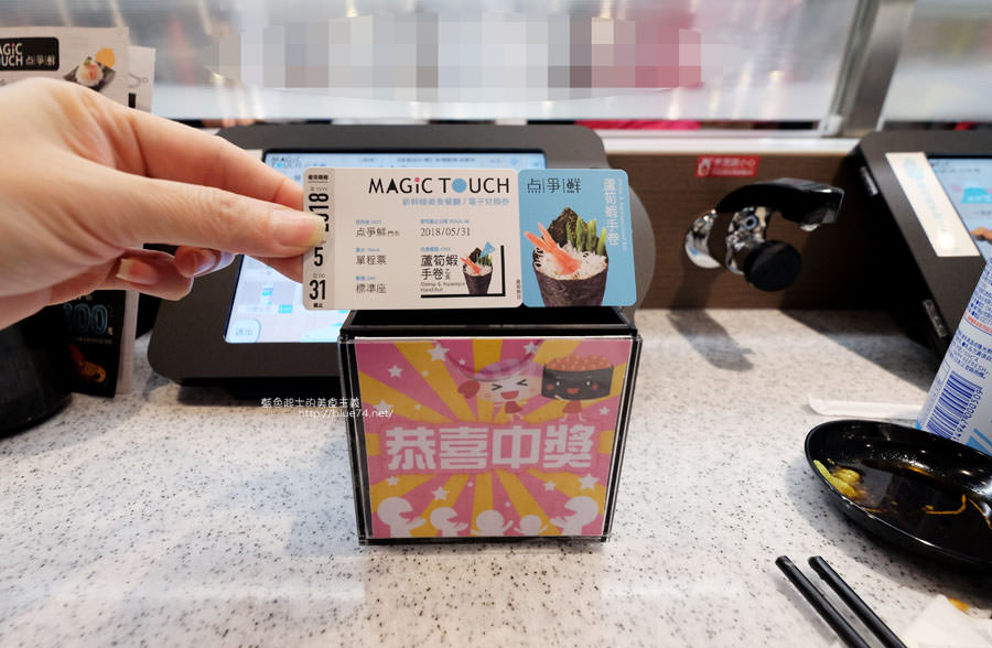 20180106221920 61 - Magic Touch点爭鮮J-Mall店-平板點餐.新幹線列車送餐