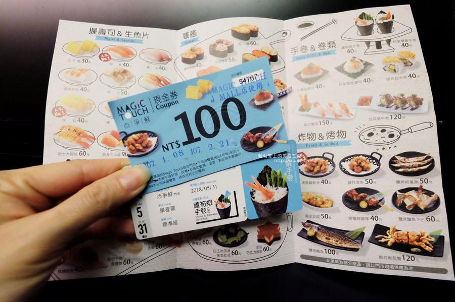 20180106221935 2 - Magic Touch点爭鮮J-Mall店-平板點餐.新幹線列車送餐