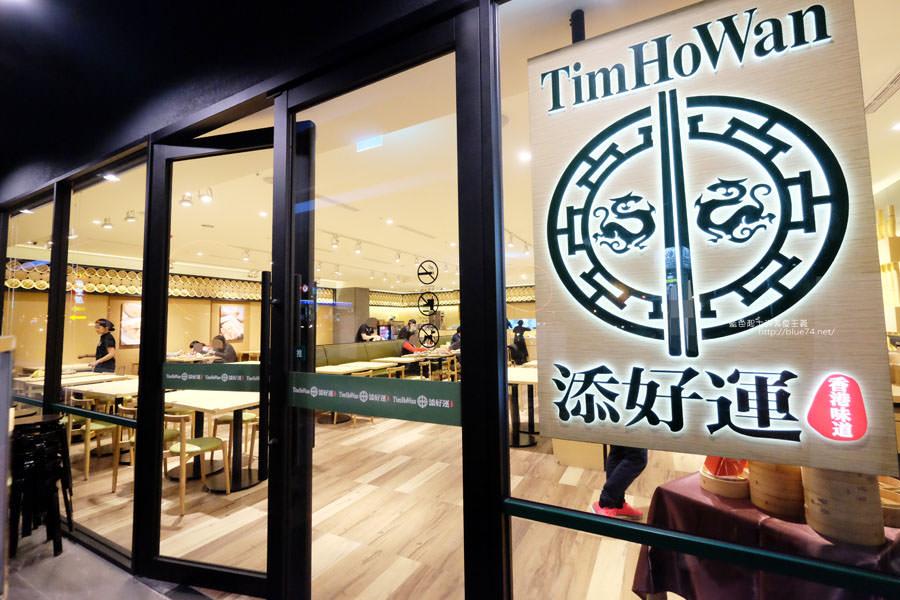 20180109011843 56 - 添好運台中JMall店-亞洲米其林一條街的米其林一星港點.即叫即蒸香港點心店
