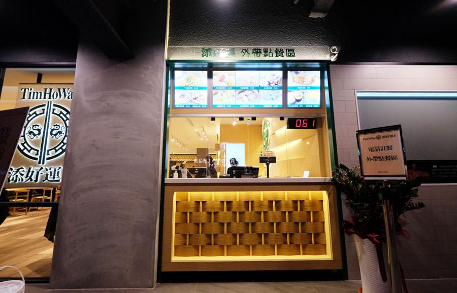 20180109011844 52 - 添好運台中JMall店-亞洲米其林一條街的米其林一星港點.即叫即蒸香港點心店