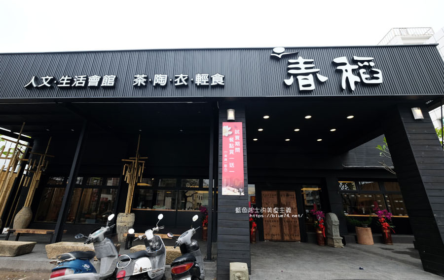 20180129225936 47 - 春稻人文生活會館-結合茶陶衣輕食下午茶及點心的春稻藝術坊新品牌