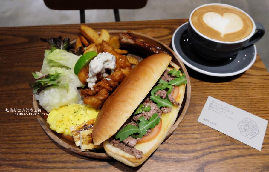 20180201021604 47 - AIYO cafe-今天的早餐想當公主還是勇士.hoyo cafe二店