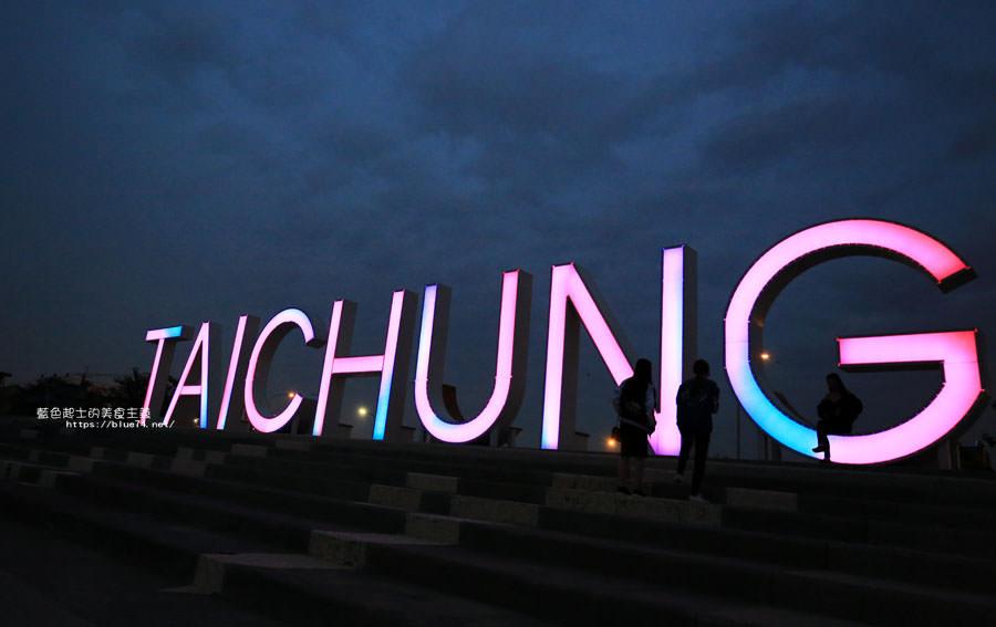 20180221001620 35 - 筏子溪迎賓水岸廊道-台中新地標.夜晚七彩燈光秀TAICHUNG立體文字地標成為IG打卡夯點