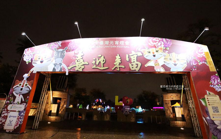 20180222233811 53 - 台中燈會喜迎來富,台中公園VS清水燈區,哪一區最好逛?