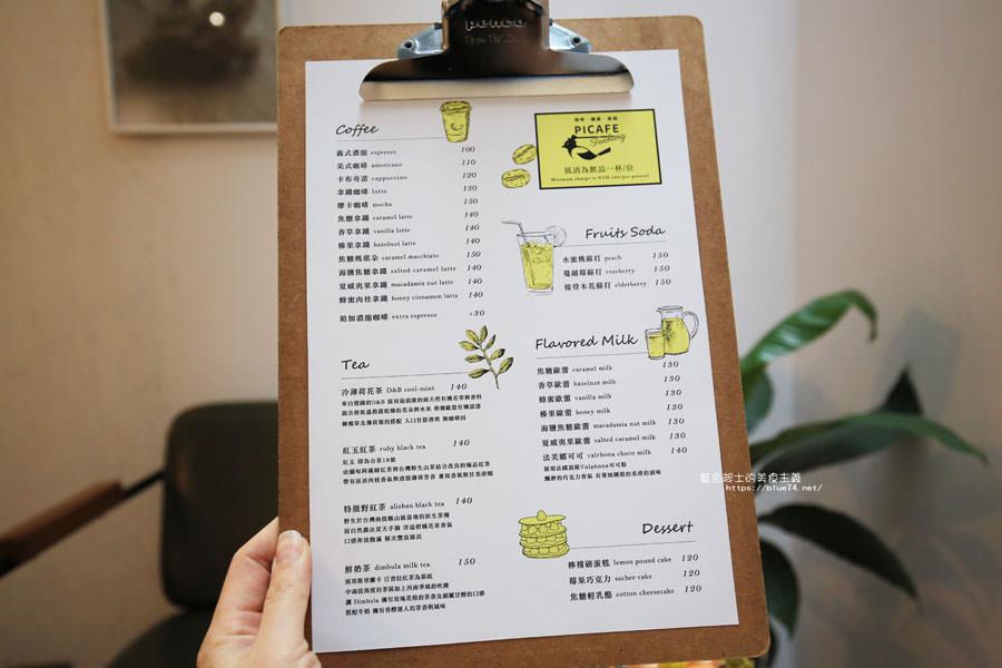 20180223115248 6 - PIcafe-喜鵲先生一號店團隊所打造的咖啡館.近審計新村